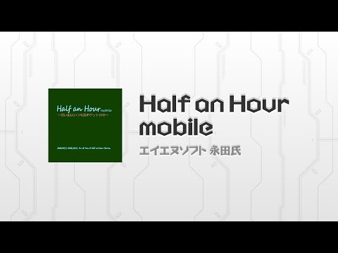 Video of Half an Hour mobile