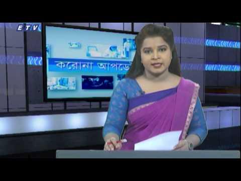 Special Bulletin Corona Virus || করোনা আপডেট || 12 PM || 31 May 2020 || ETV News