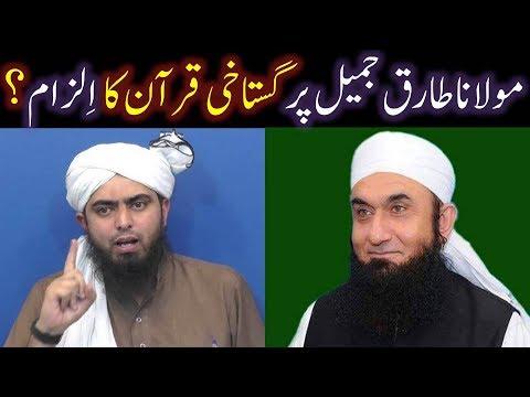 Maulana Tariq Jameel Sb peh QUR'AN ki GUSTAKHI kay ILZAM ka ILMI JAWAB (Engineer Muhammad Ali Mirza) (видео)