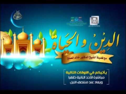 الحلقة(61) وقفات مع صفات عباد الرحمن