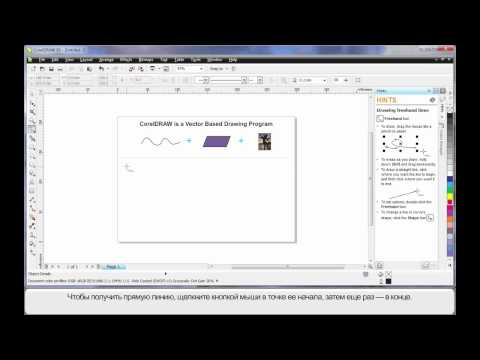 RU - 07 Learning The Basics - CorelDRAW X5 - Part 1 Of 2