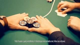 Poker Online στην Ελλαδα By Pokerstars