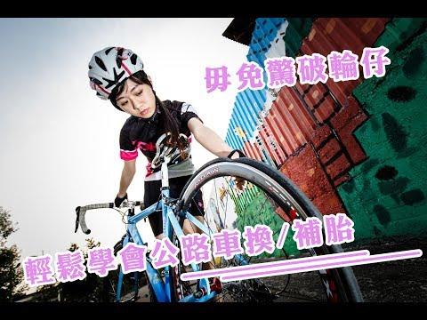 輕鬆學會公路車換胎、補胎 - 單車誌-Cycling update