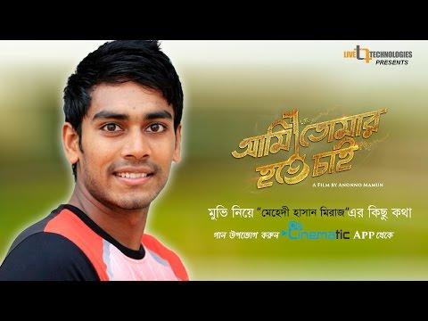 Ami Tomar Hote Chai movie niye Miraz er kichu Kotha | Miraz | Mim, Bappi | Anonno Mamun