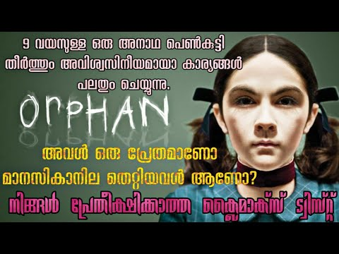 Orphan | English Movie Explained in Malayalam | Full Movie Review in Malayalam