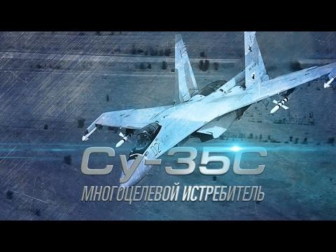 Минобороны опубликовало воздушные съемки новейшего истребителя Су-35