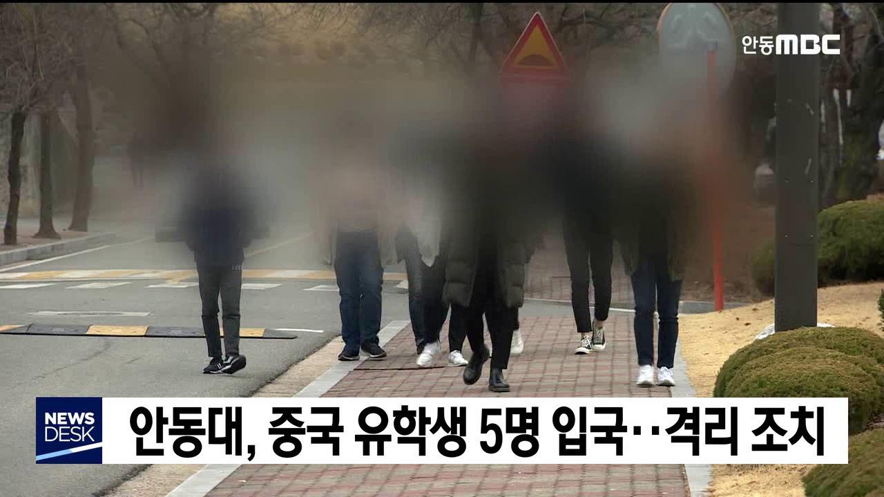 안동대, 중국 유학생 5명 입국··격리 조치