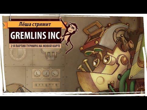 Стрим Gremlins inc.: 2-ая турнирная партия на новой карте