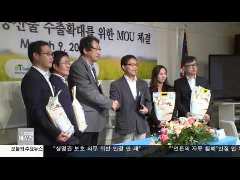 한인사회 소식 3.09.17 KBS America News