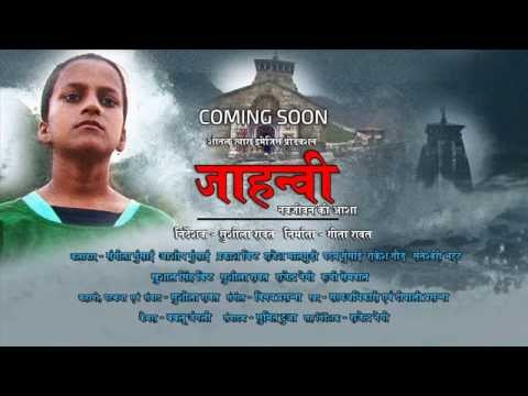 GARHWALI MOVIE – JHANVI,DIRECTED BY SUSHILA RAWAT
