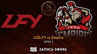 LGD.FY vs Empire, DAC 2017 Групповой этап, game 2 [Lex, 4ce]