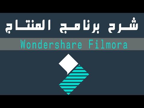 شرح برنامج المونتاج Wondershare Filmora