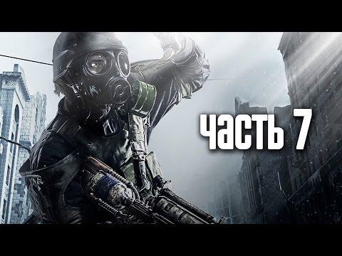 Прохождение Метrо 2033 Rеduх — Часть 7: Война / Линия фронта - DomaVideo.Ru
