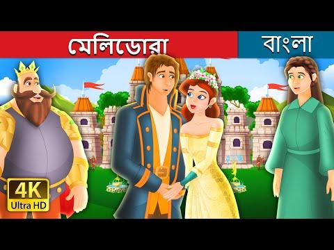 মেলিডোরা   Mellidora Story in Bengali   Bengali Fairy Tales
