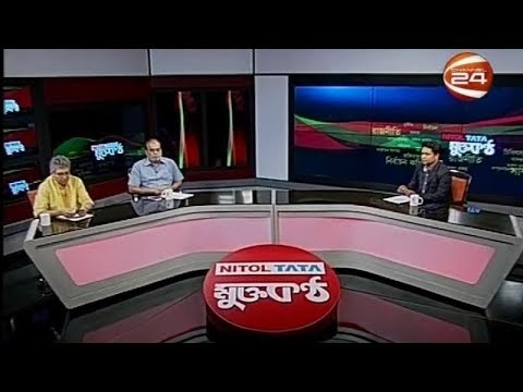 মুক্তকন্ঠ (Muktokontho) - 26 October 2018