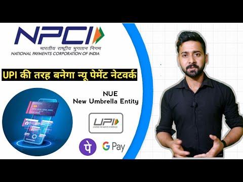 UPI की तरह बनेगा पेमेंट नेटवर्क, NUE के लिए अप्लाई करेंगे Relience Paytm HDFC