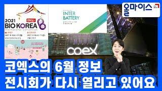 [올마이스] 전시회가 다시 열리네요. 코엑스 6월 정보입니다.