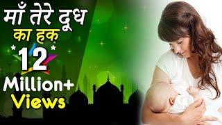 """Video """"माँ तेरे दूध का हक़"""" Maa Tere Doodh Ka Haq   Maa Tere Doodh Ka Haq   Asid Irfan Sabri MP3, 3GP, MP4, WEBM, AVI, FLV Agustus 2018"""