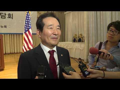 뉴욕 동포 만찬 간담회  9.16.16 KBS America News