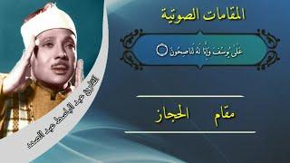 جميع المقامات القرآنيه  بصوت القارئ الشيخ عبد الباسط عبد الصمد