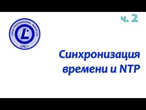 LPIC 108.1 часть вторая. Синхронизация времени по протоколу NTP (видео)