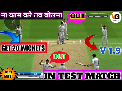 How To Get 10 Wickets in Test match Of Real Cricket 18 Amazing Tricks