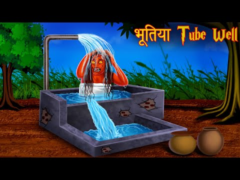 भूतिया Tube Well | Haunted Water Tank | Don't Go inside The Water | Stories in Hindi |Hindi Kahaniya