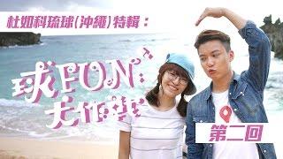peach香港-沖縄プロモーション(2/4)
