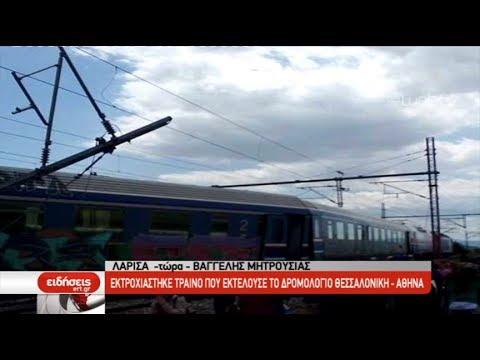 Εκτροχιάστηκε τρένο που εκτελούσε το δρομολόγιο Θεσσαλονίκη – Αθήνα | 30/04/2019 | ΕΡΤ