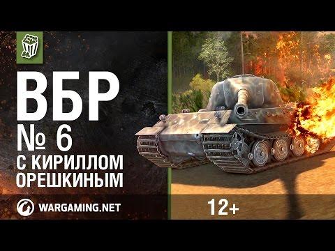 ВБР с Кириллом Орешкиным. 6 выпуск