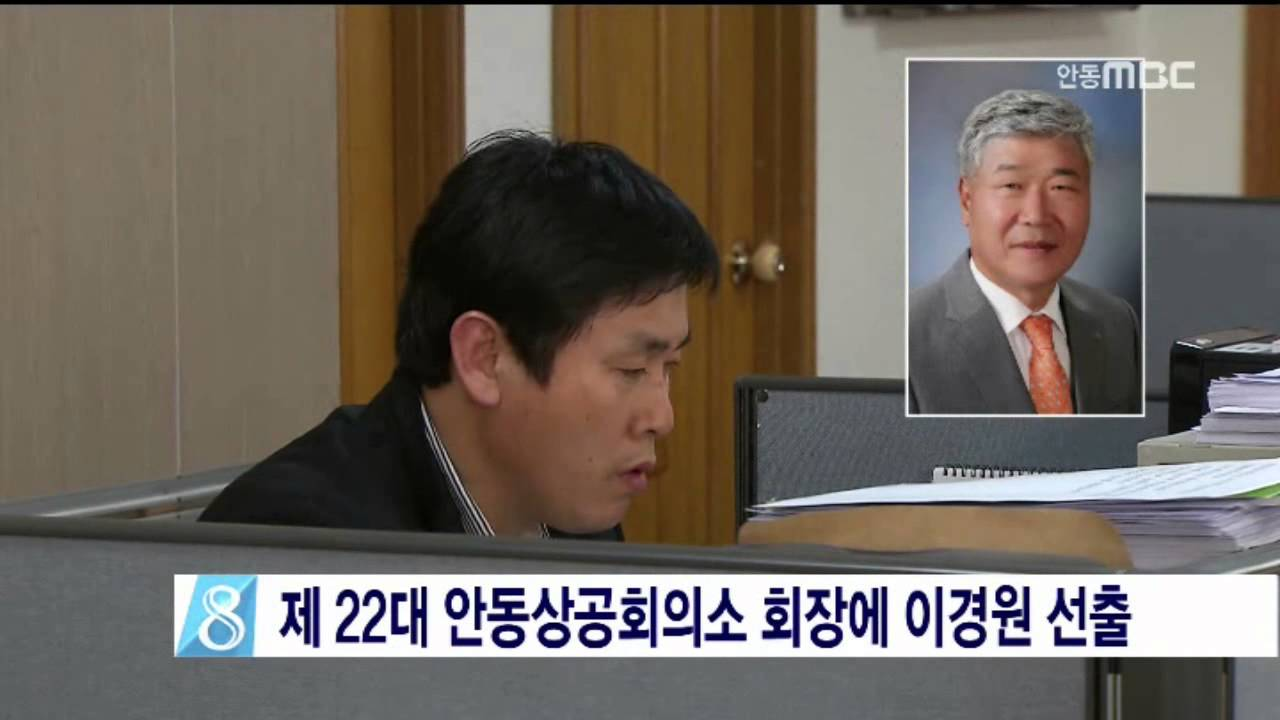 안동상공회의소 회장 이경원 선출