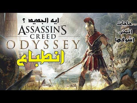 انطباع عن Assassin's Creed Odyssey