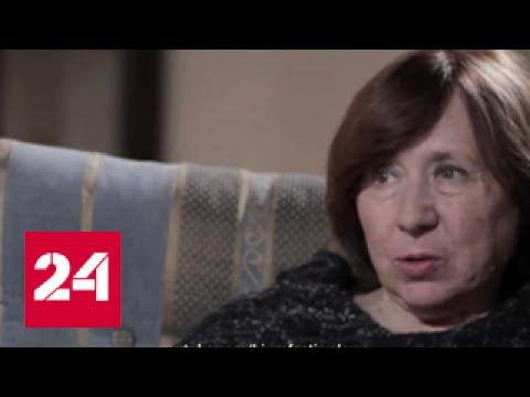 Скандал с интервью Алексиевич получил продолжение