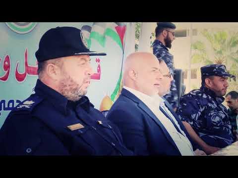 فاصل افتتاح مقر قوات التدخل وحفظ النظام بمحافظة غزة