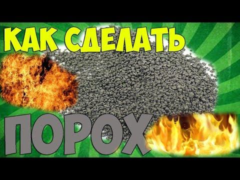 Как сделать Порох(18+) - DomaVideo.Ru
