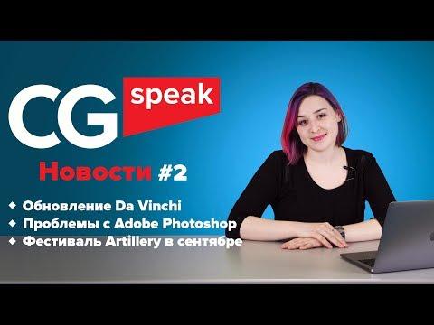 СG SРЕАК NЕWS 2: о Dа Vinсhi проблемах Фотошопа и фестивале Аrтillеrу - DomaVideo.Ru