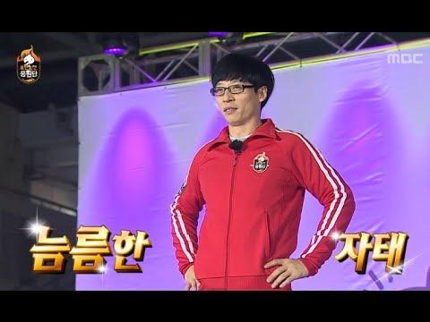 Infinite Challenge, Return of Cheering Squad #03, 무한도전 응원단 20140125