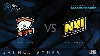 Virtus.pro vs Natus Vincere, Kiev Major Quals СНГ, game 1[V1lat, Nexus]