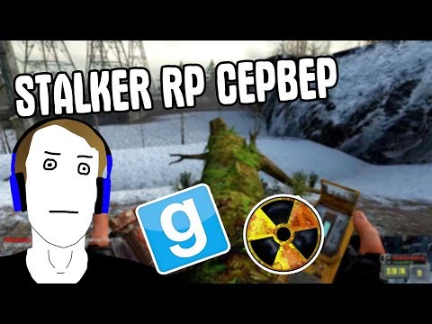 STALKER RP СЕРВЕР. Garry's Mod. (видео)