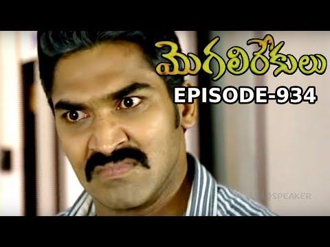 Episode 934 | 17-09-2019 | MogaliRekulu Telugu Daily Serial | Srikanth Entertainments | Loud Speaker
