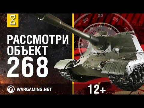Загляни в Объект 268 В командирской рубке [World of Tanks]