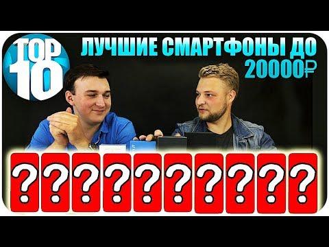 ТОП 10 СМАРТФОНОВ ДО 20000 РУБЛЕЙ (10+2) (видео)