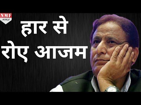 UP में SP की हार से जनता के बीच फूट- फूट कर रोए Azam Khan |MUST WATCH !!!