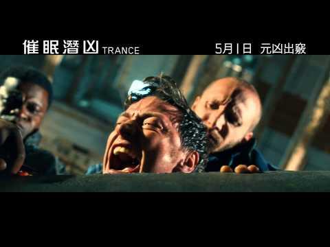 《催眠潛凶》 香港預告 Trance Hong Kong Trailer