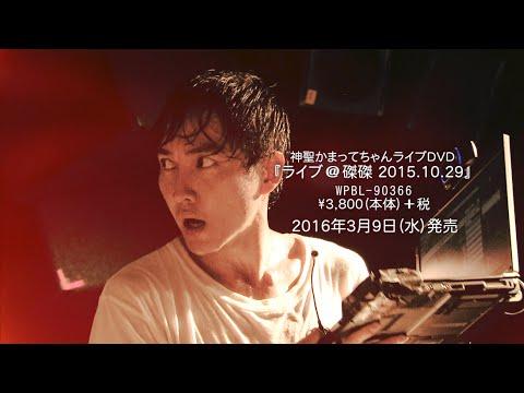神聖かまってちゃん「ライブ@磔磔 2015.10.29」スポット映像