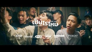 Video OG-ANIC x LAZYLOXY : เป็นไรไหม ? [Official MV] PROD.by NINO MP3, 3GP, MP4, WEBM, AVI, FLV September 2018