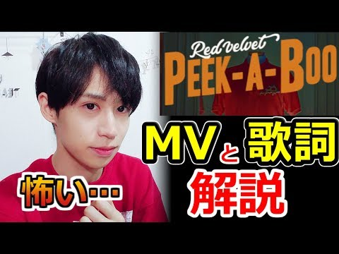 Video 【Red Velvet  Peek-A-Boo】意味が分かると怖いMVと韓国語歌詞! download in MP3, 3GP, MP4, WEBM, AVI, FLV January 2017