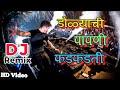 डोळ्याची पापणी फडफडती Official Remix | Dolyachi Papni fadfadti -1080p HQ mp3 Song