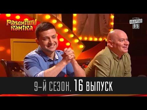 Рассмеши комика - 2015 - 9 сезон 16 выпуск | Юмор шоу