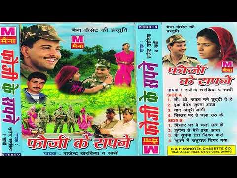 Video फौजी के सपने | Fauji Ke Sapne | Rajendra Singh Kharkiya | Latest Haryanvi Lok Geet download in MP3, 3GP, MP4, WEBM, AVI, FLV January 2017